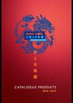 Prospectus  : Catalogue Produits 2018/2019